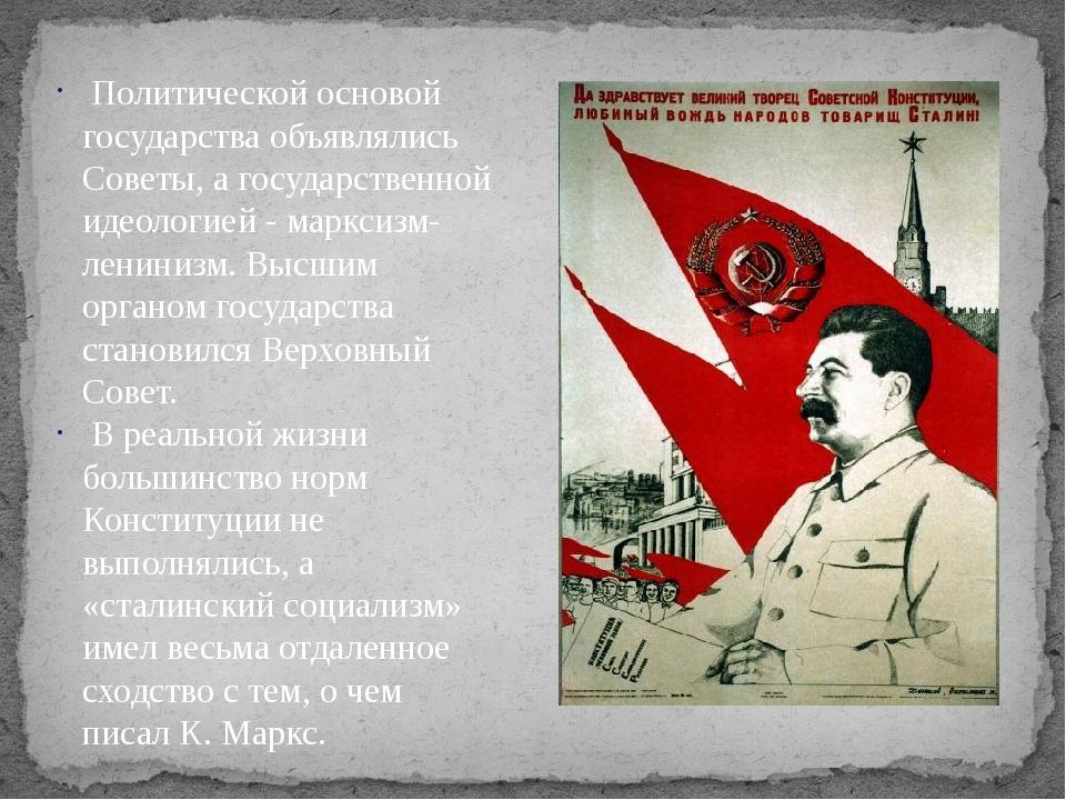 Политической основой государства объявлялись Советы, а государственной идеол...
