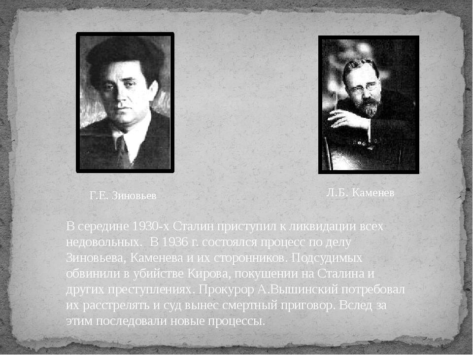 Г.Е. Зиновьев Л.Б. Каменев В середине 1930-х Сталин приступил к ликвидации вс...