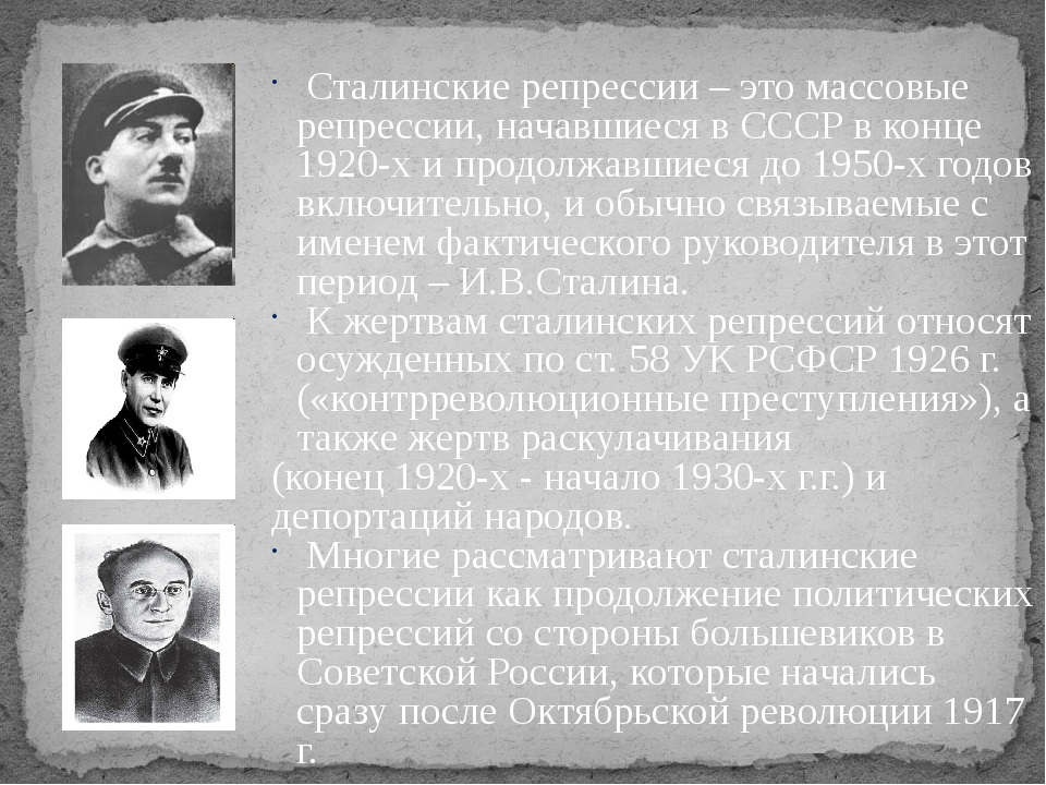 Сталинские репрессии – это массовые репрессии, начавшиеся в СССР в конце 192...