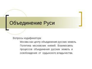 Объединение Руси Вопросы кодификатора: Москва как центр объединения русских з