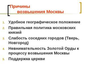 Причины возвышения Москвы Удобное географическое положение Правильная политик