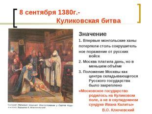 8 сентября 1380г.- Куликовская битва Значение 1. Впервые монгольские ханы по