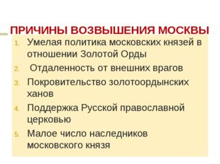 ПРИЧИНЫ ВОЗВЫШЕНИЯ МОСКВЫ Умелая политика московских князей в отношении Золот