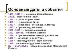Основные даты и события 1325 - 1340 гг. – княжение Ивана Калиты. 1327г. – вос