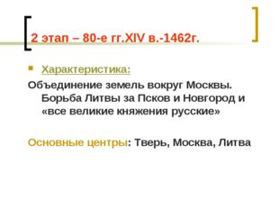 2 этап – 80-е гг.XIV в.-1462г. Характеристика: Объединение земель вокруг Моск