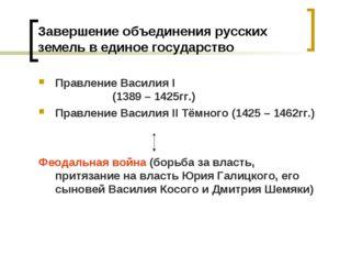 Завершение объединения русских земель в единое государство Правление Василия