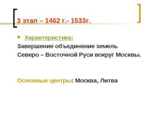 3 этап – 1462 г.- 1533г. Характеристика: Завершение объединение земель Северо