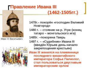 Правление Ивана III (1462-1505гг.) 1478г.- покорён «господин Великий Новгород
