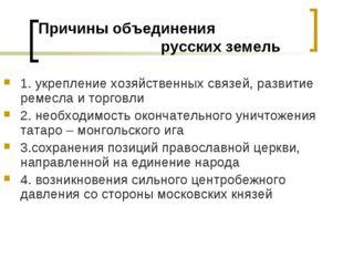 Причины объединения русских земель 1. укрепление хозяйственных связей, развит
