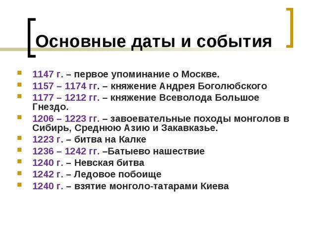 Основные даты и события 1147 г. – первое упоминание о Москве. 1157 – 1174 гг....