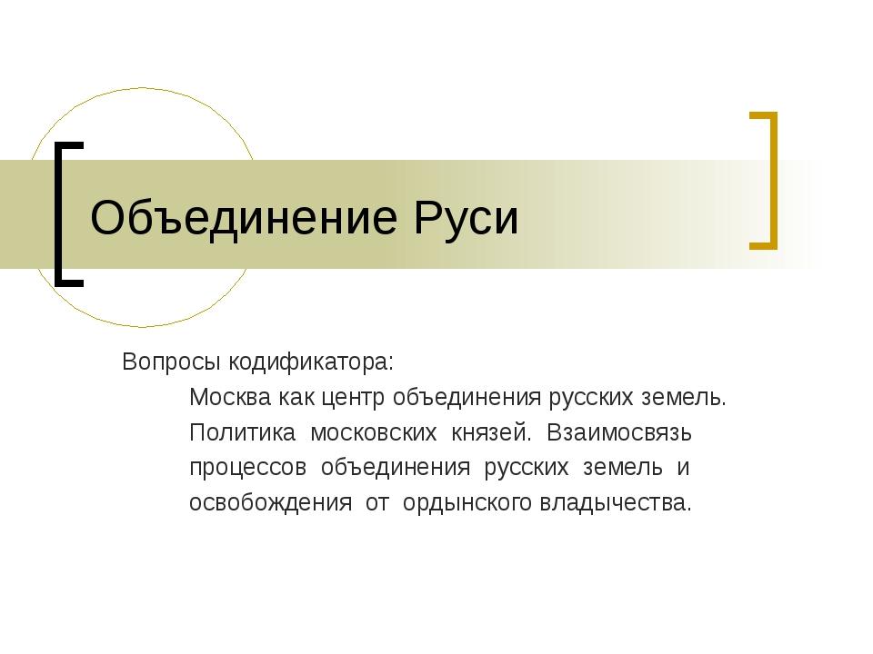 Объединение Руси Вопросы кодификатора: Москва как центр объединения русских з...