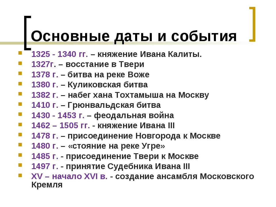 Основные даты и события 1325 - 1340 гг. – княжение Ивана Калиты. 1327г. – вос...