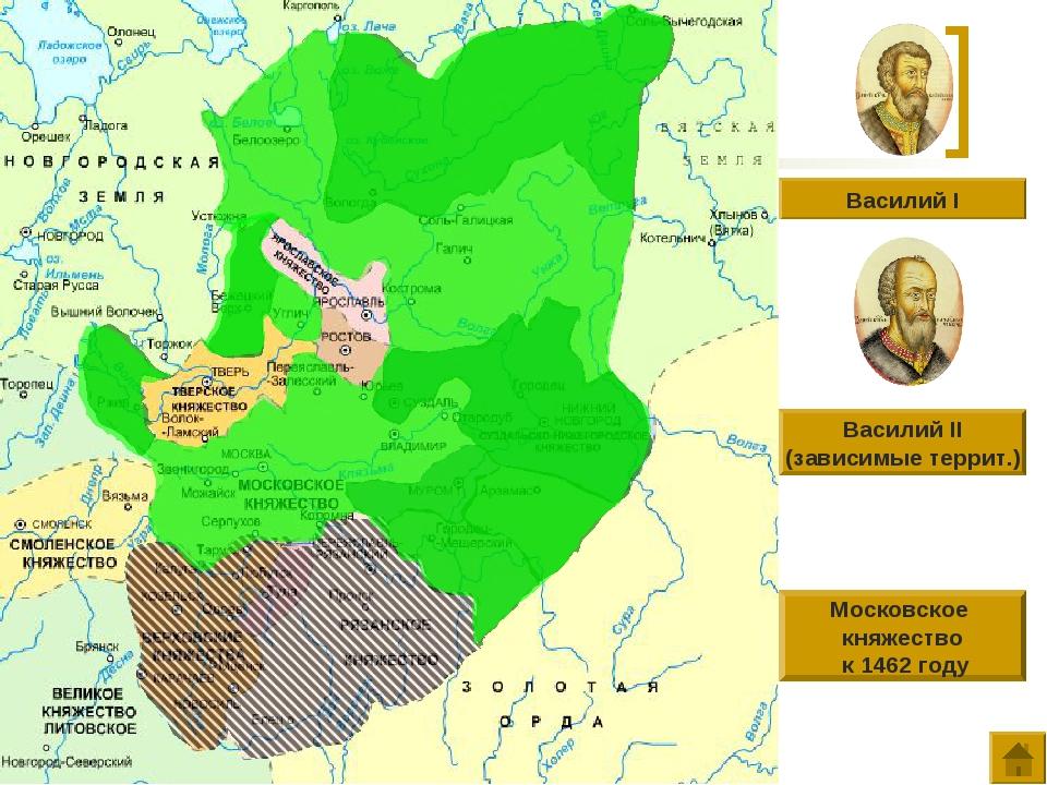 Василий I Московское княжество к 1462 году Василий II (зависимые террит.)