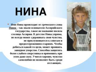 Имя Нина происходит от греческого слова Нинос - так звали основателя Ассирийс