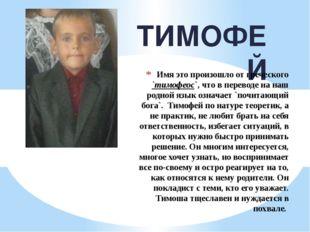 ТИМОФЕЙ Имя это произошло от греческого `тимофеос`, что в переводе на наш род