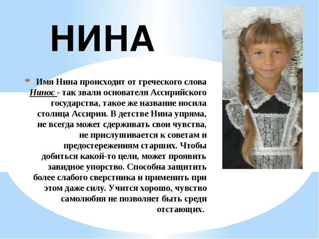 Имя Нина происходит от греческого слова Нинос - так звали основателя Ассирийс...