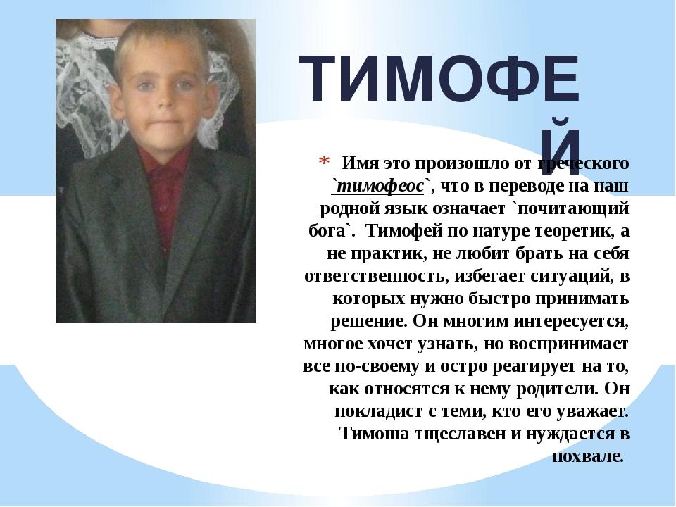 ТИМОФЕЙ Имя это произошло от греческого `тимофеос`, что в переводе на наш род...