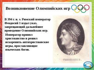 Зимние игры в Сочи в 2014 году Олимпийские игры в нашей стране Талисманами Ол