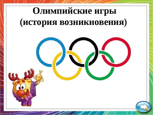 Вот спортсмены на коньках Упражняются в прыжках. И сверкает лед искристо. Те...
