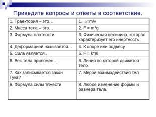Приведите вопросы и ответы в соответствие. 1. Траектория – это…1. ρ=m/v 2. М