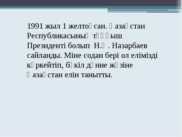 1991 жыл 1 желтоқсан. Қазақстан Республикасының тұңғыш Президенті болып Н.Ә....