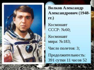 Волков Александр Александрович (1948- гг.) Космонавт СССР:№60; Космонавт мир
