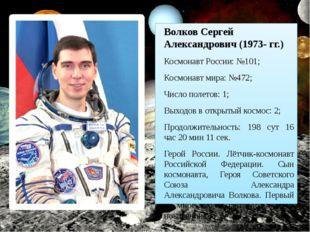 Волков Сергей Александрович (1973- гг.) Космонавт России:№101; Космонавт мир