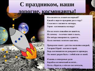 С праздником, наши дорогие, космонавты! Кто полетел к планетам первый? Какой