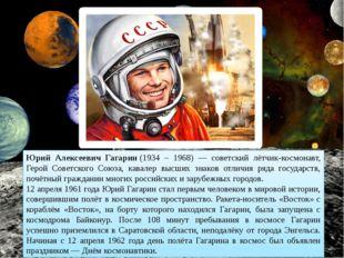 Юрий Алексеевич Гагарин(1934 – 1968) — советский лётчик-космонавт, Герой Сов