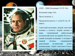 Титов Герман Степанович (1935 – 2000) Космонавт СССР:№2; Космонавт мира:№2;