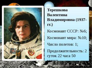 Терешкова Валентина Владимировна (1937- гг.) Космонавт СССР:№6; Космонавт ми