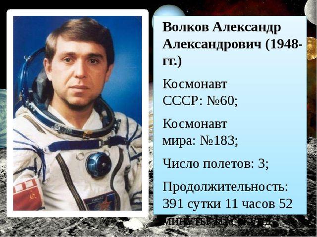 Волков Александр Александрович (1948- гг.) Космонавт СССР:№60; Космонавт мир...