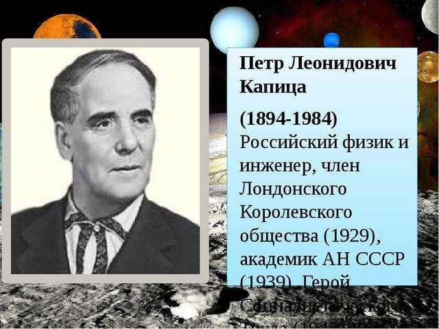 Петр Леонидович Капица (1894-1984) Российскийфизик и инженер, член Лондонск...