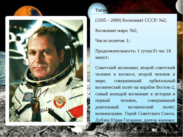 Титов Герман Степанович (1935 – 2000) Космонавт СССР:№2; Космонавт мира:№2;...
