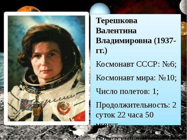 Терешкова Валентина Владимировна (1937- гг.) Космонавт СССР:№6; Космонавт ми...