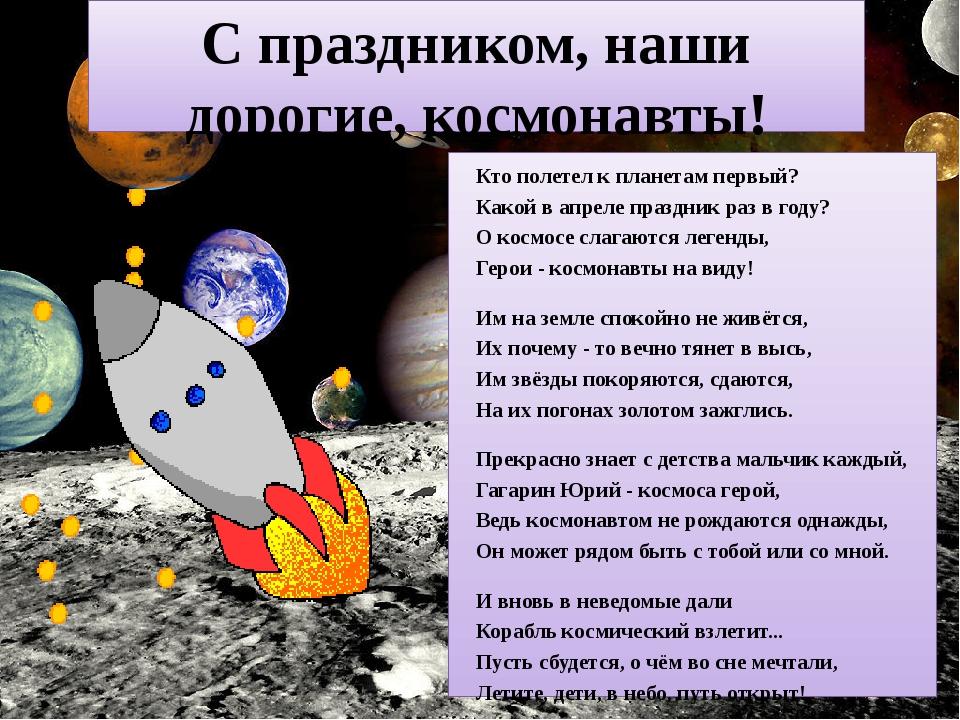 С праздником, наши дорогие, космонавты! Кто полетел к планетам первый? Какой...