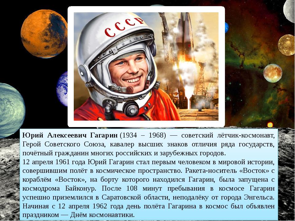 Юрий Алексеевич Гагарин(1934 – 1968) — советский лётчик-космонавт, Герой Сов...