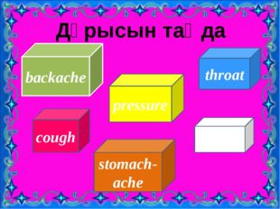 Дұрысын таңда backache pressure cough stomach-ache sick throat
