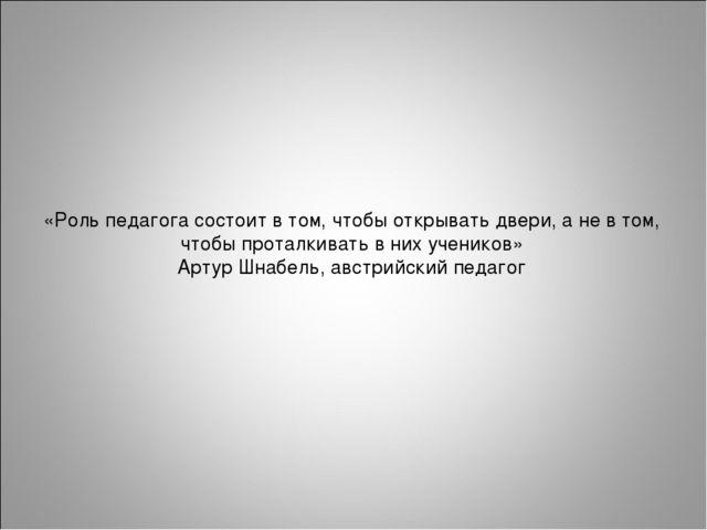 «Роль педагога состоит в том, чтобы открывать двери, а не в том, чтобы протал...