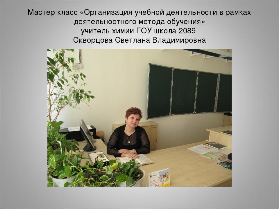 Мастер класс «Организация учебной деятельности в рамках деятельностного метод...