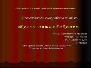 ГБОУ Школа №1285 г. Москвы с углубленным изучением английского языка Исследов