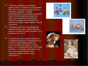 Название дымковских игрушек происходит от названия села Дымково. Местные мас