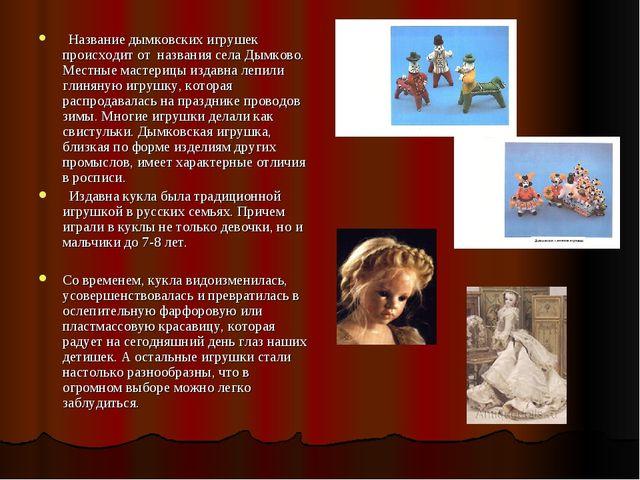 Название дымковских игрушек происходит от названия села Дымково. Местные мас...