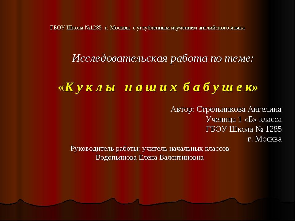 ГБОУ Школа №1285 г. Москвы с углубленным изучением английского языка Исследов...