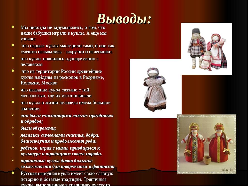 Выводы: Мы никогда не задумывались, о том, что наши бабушки играли в куклы. А...