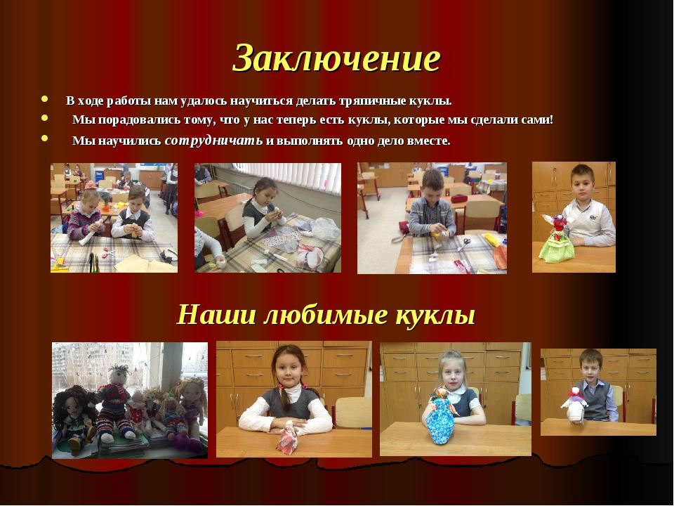Заключение В ходе работы нам удалось научиться делать тряпичные куклы. Мы пор...