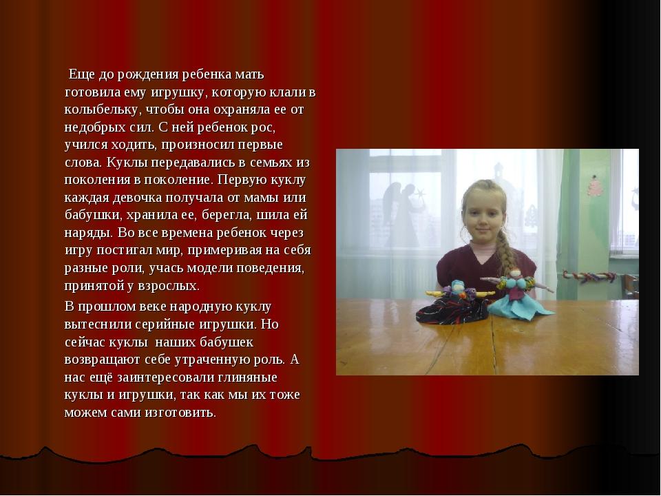 Еще до рождения ребенка мать готовила ему игрушку, которую клали в колыбельк...