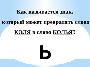 Как называется знак, который может превратить слово КОЛЯ в слово КОЛЬЯ? Ь