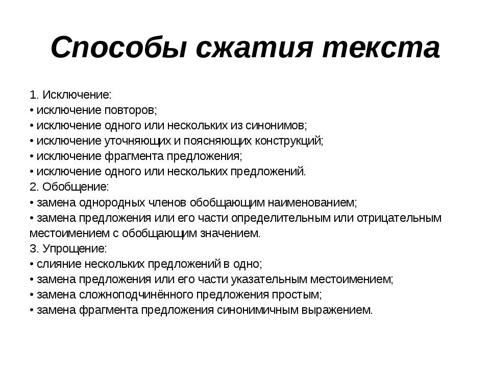 Способы сжатия текста 1. Исключение: • исключение повторов; • исключение одно...