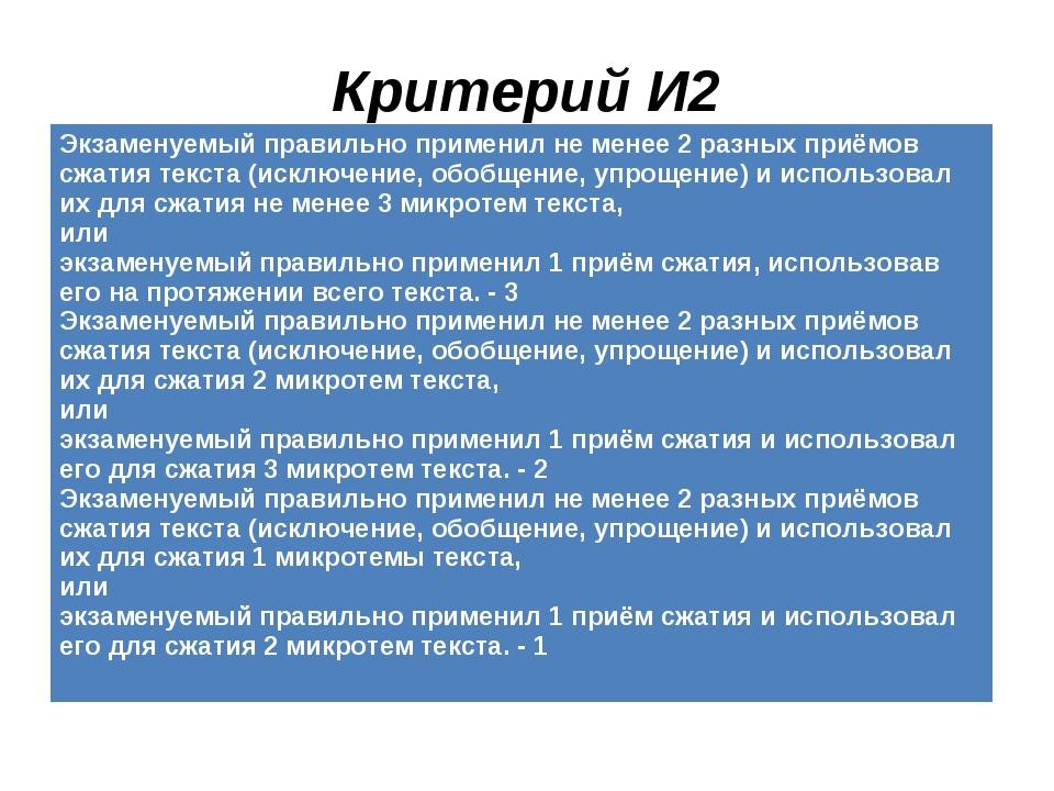 Критерий И2 Экзаменуемый правильно применил не менее 2 разных приёмов сжатия...